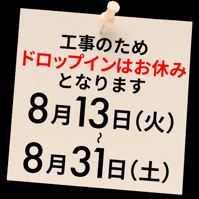 工事のためお休みとなります。8月13日〜8月31日
