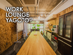 WORK LOUNGE YAGOTO?