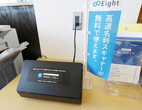 名刺管理サービス【エイト】