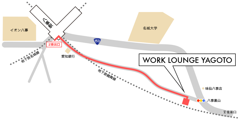 WORK LOUNGE YAGOTO アクセスマップ