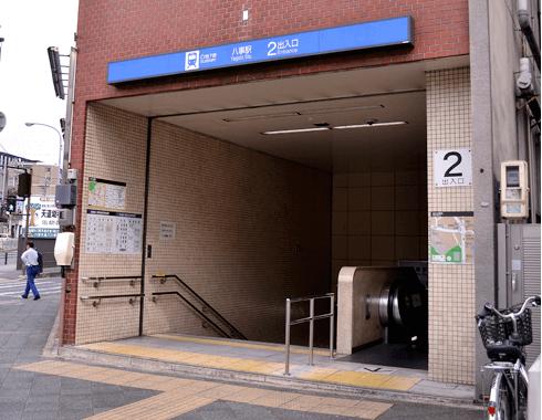 八事駅 2番出口